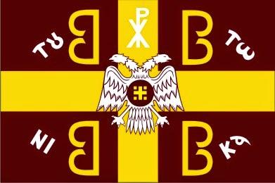 Βυζαντινη Αυτοκρατορικη Σημαια