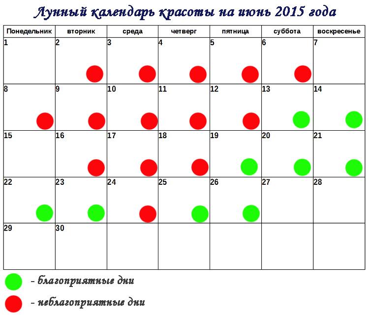 основная окрашивание по лунному календарю март 2016 инфраструктура