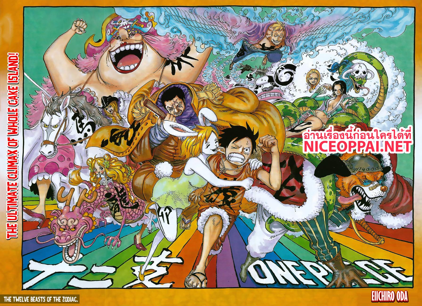 One Piece ตอนที่ 890 TH แปลไทย