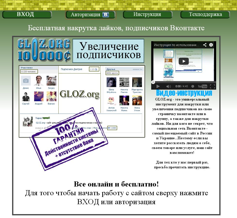 http://gloz.org/?ref=169562192 gloz.org - БЕСПЛАТНАЯ НАКРУТКА ЛАЙКОВ ...