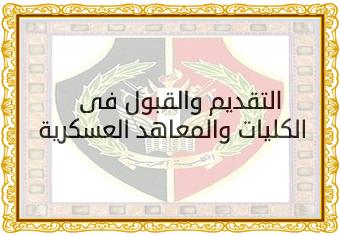 التقديم والقبول فى الكليات والمعاهد العسكريه 2014
