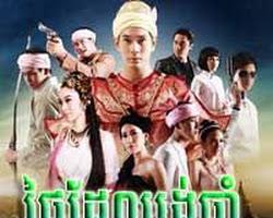[ Movies ] Thnai Del Rong Cham วันนี้ที่รอคอย - Khmer Movies, Thai - Khmer, Series Movies
