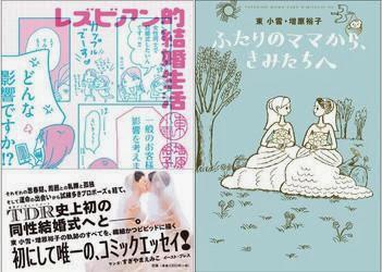 Lesbian-teki Kekkon Seikatsu manga yuri anuncio