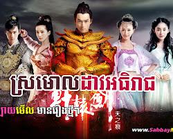 [ Movies ] Sromol Dav Athireach - Chinese Drama In Khmer Dubbed - Khmer Movies, chinese movies, Series Movies