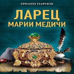 Ларец Марии Медичи. Еремей Парнов — Слушать аудиокнигу онлайн