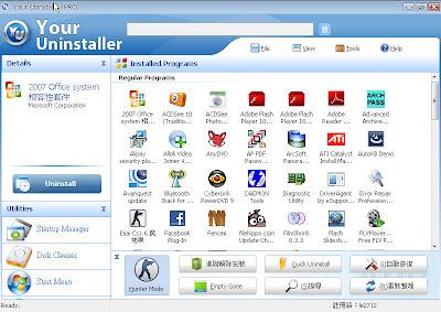 專業軟體移除、反安裝工具,最新 Your Uninstaller!  7.5.2013.02 DC 便攜版!
