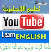 سلسلة قنوات اليوتيوب لتعلم اللغة الانجليزية