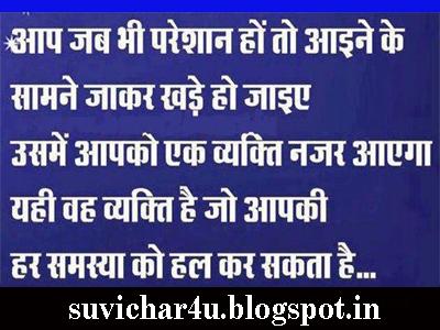 Aap jab bhi pareshaan ho to aaine ke saamne jakar khame ho jaaiye. Usame aapko ek vyakti najar aayega yahi wah vyakti hai jo aapki.