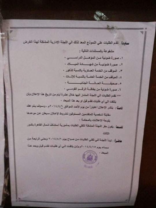 وظائف محكمة استئناف القاهرة لحملة المؤهلات العليا والمتوسطة وبدون مؤهلات
