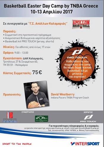 Intersport Basketball Camp από την TNBA και τον Απόλλωνα Καλαμαριάς