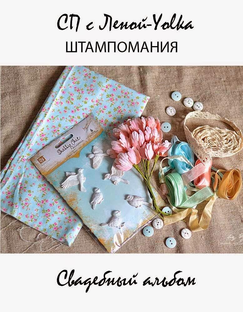 """СП """"Свадебный альбом"""""""