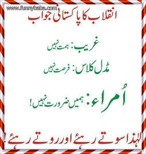 In Urdu In Hidni For Facebook Status For Facebook For Friends For ...
