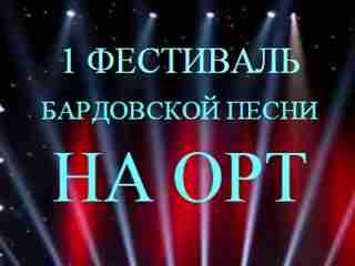 Смотреть «Фестиваль бардовской песни» на ОРТ