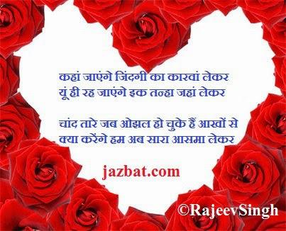 Hindi love shayari hindi shayari dosti in english love romantic image