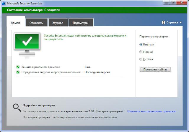 Microsoft Security Essentials - бесплатный антивирус