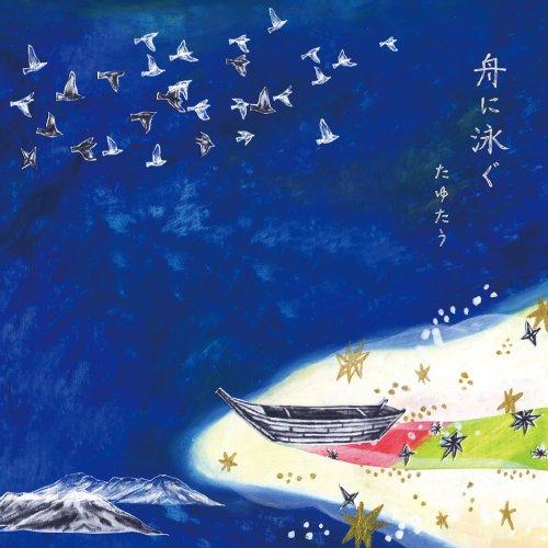たゆたう – 舟に泳ぐ/Tayutau – Fune ni Oyogu
