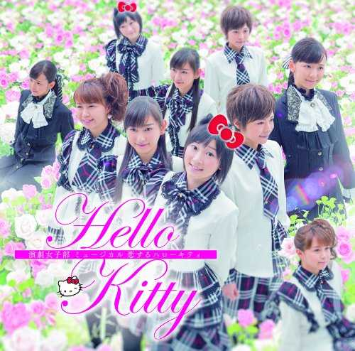 "[MUSIC]   Juice=Juice – 演劇女子部「ミュージカル 恋するハローキティ」オリジナルミニアルバム/Juice=Juice – Engeki Jyoshi Bu ""Musical Koisuru Hallo Kitty"" Original Mini Album (2014.12.24/MP3/RAR)"