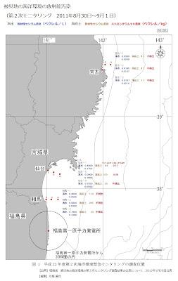 環境省 海水 海底土 被災地の海洋環境の第2次モニタリング調査結果 20120120