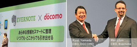 Japan's NTT DoCoMo partners with Evernote to offer Free Evernote Premium service to its Android customers