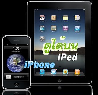 ดูหนังออนไลน์ Ipad Iphone