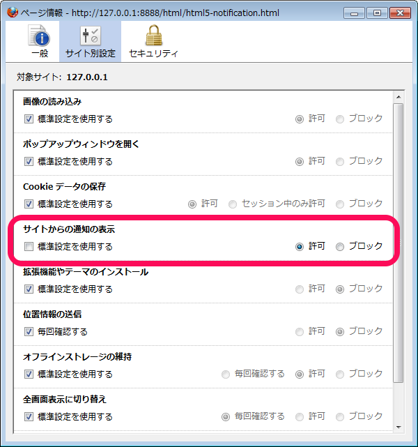 Firefoxでの HTML5 Notifications (デスクトップ通知) 設定変更方法