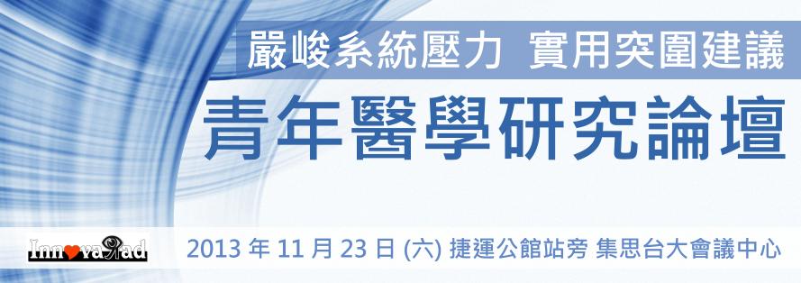 青年醫學研究論壇 YMRF2013
