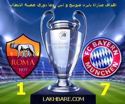 AS Roma 1 - 7 FC Bayern München اهداف مباراة بايرن ميونيخ و اس روما دوري عصبة الابطال
