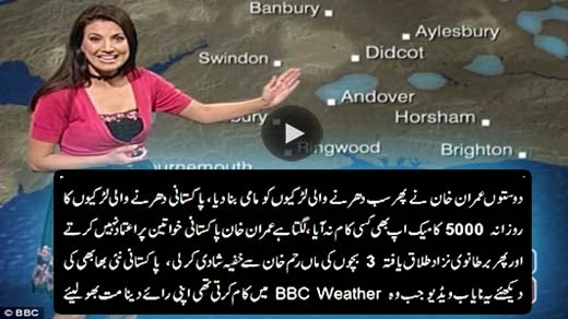 PTI Imran Khan New Life Partner Reham Khan Rare Video While working in BBC