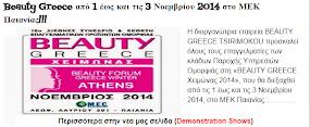 Beauty Greece από 1 έως και τις 3 Νοεμβρίου 2014 στο ΜΕΚ Παιανίας!!!