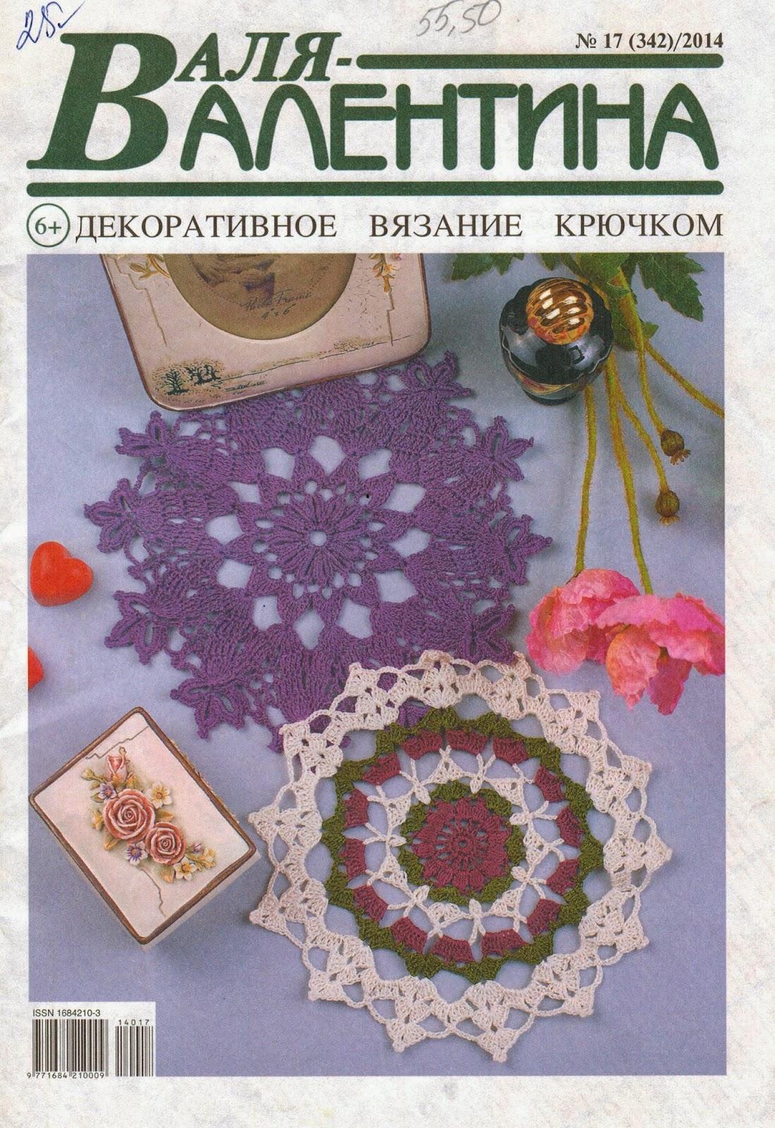 Валя-Валентина № 17(342)2014