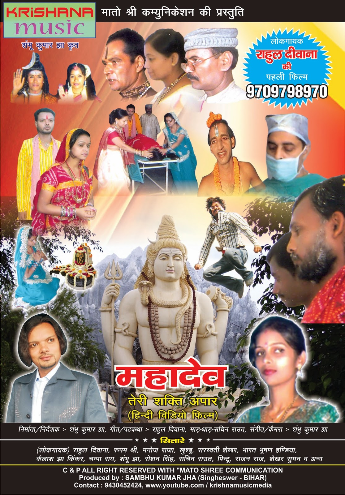 mahadew teri shakti apar _ www.krishanamusic.com