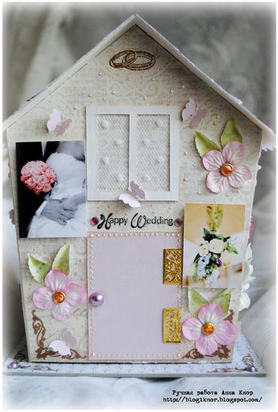 Свадебный домик для денег своими руками
