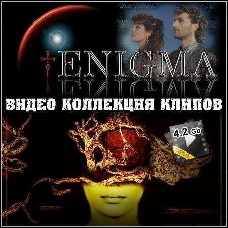 Best clips from Enigma (Michael Cretu) - лучшие клипы проекта Энигма Мишеля Крету