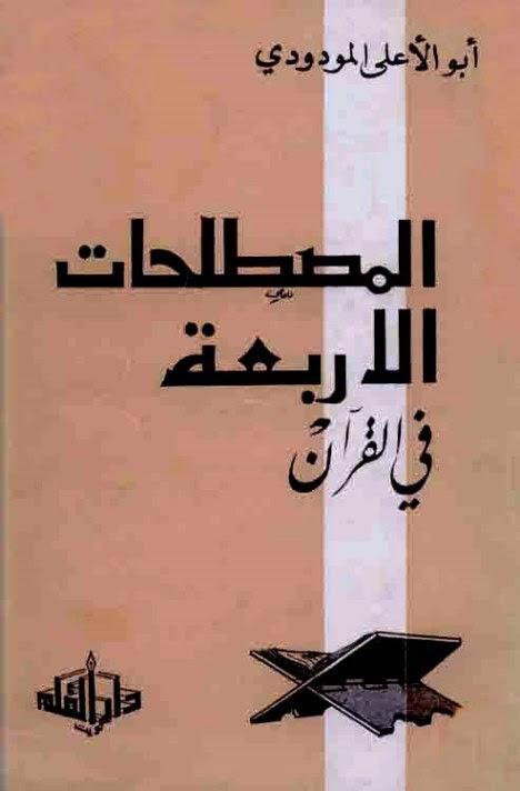 المصطلحات الأربعة في القرآن لـ أبو الأعلى المودوي