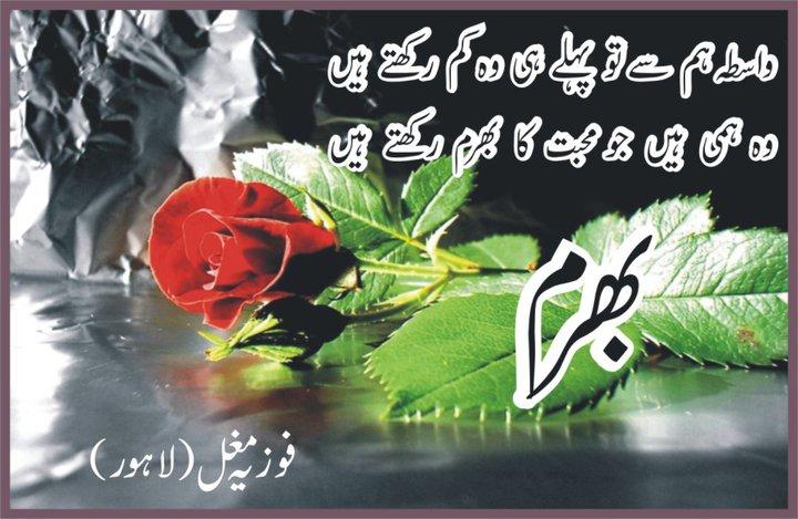 udaas poetry | udaas urdu poetry