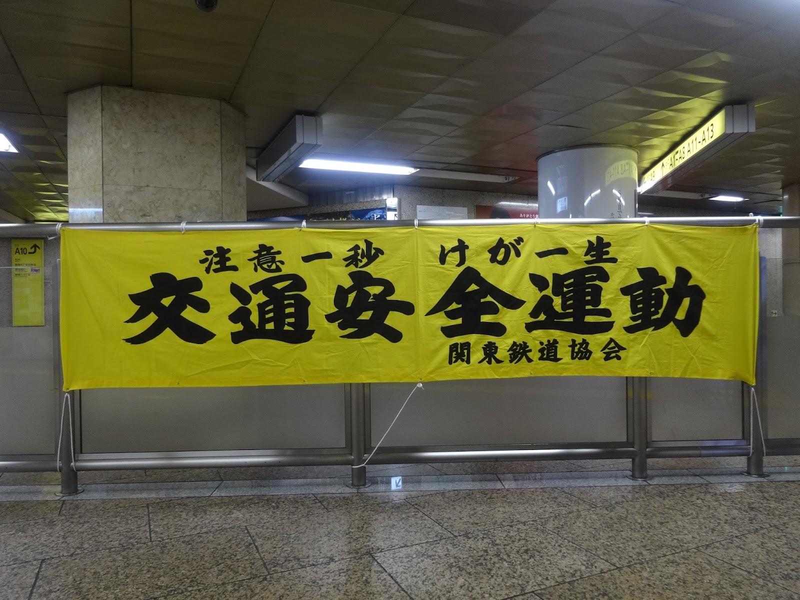 横断幕,銀座駅〈著作権フリー画像〉Free Stock Photos