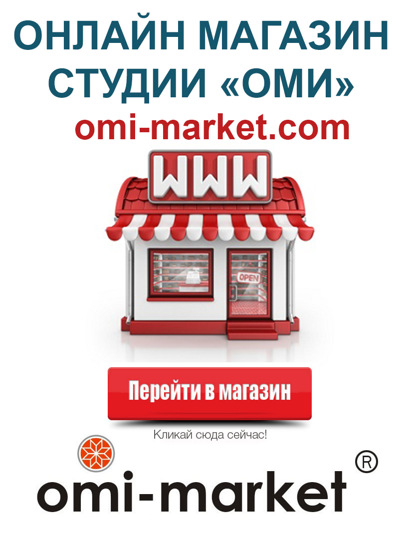 Интернет магазин Студия ОМИ