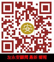 2016 左永安顧問 最新簡報
