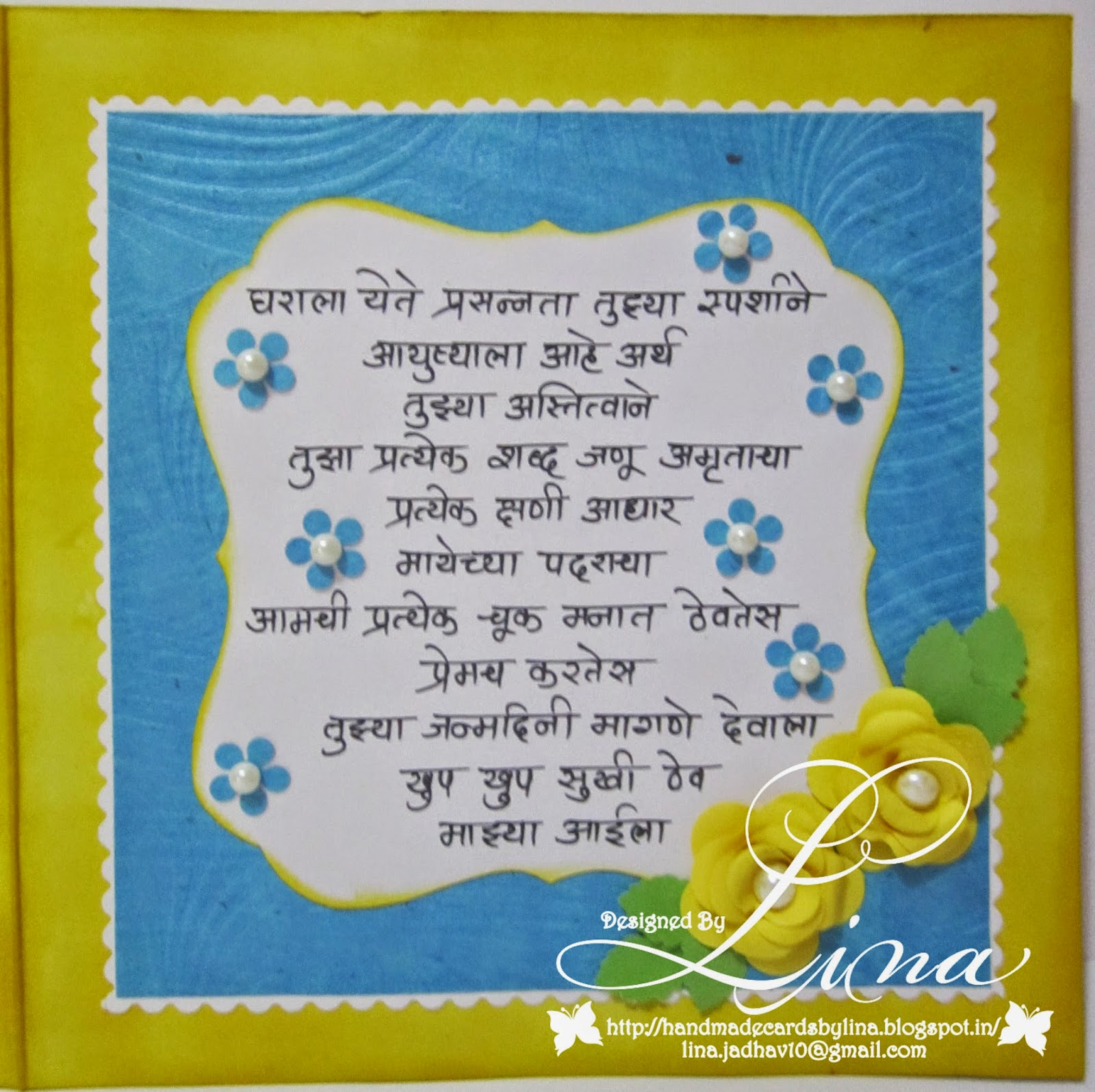 Best greeting cards for moms birthday in marathi image collection birthday marathi greeting cards marathi greeting cards marathi entering this card to m4hsunfo