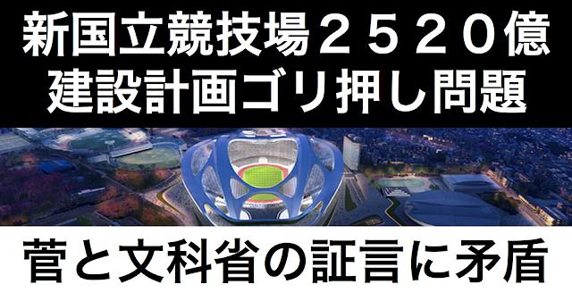 新国立競技場の2520億円の建設計画について、文科省官僚は「検討に入っていたことはない」と証言した。菅官房長官の証言と整合性が取れるのかどうか、今後の野党の追求によって明らかになるだろう。