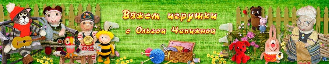 Вяжем игрушки спицами с Ольгой Чепижной