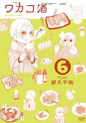 ワカコ酒 第01-06巻 [Wakako-Zake vol 01-06] rar free download updated daily