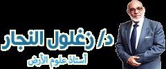موقع الدكتور زغلول النجار