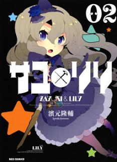 サユ×リリ 第01-02巻
