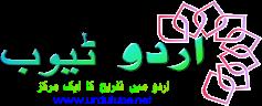 Urdu Tube