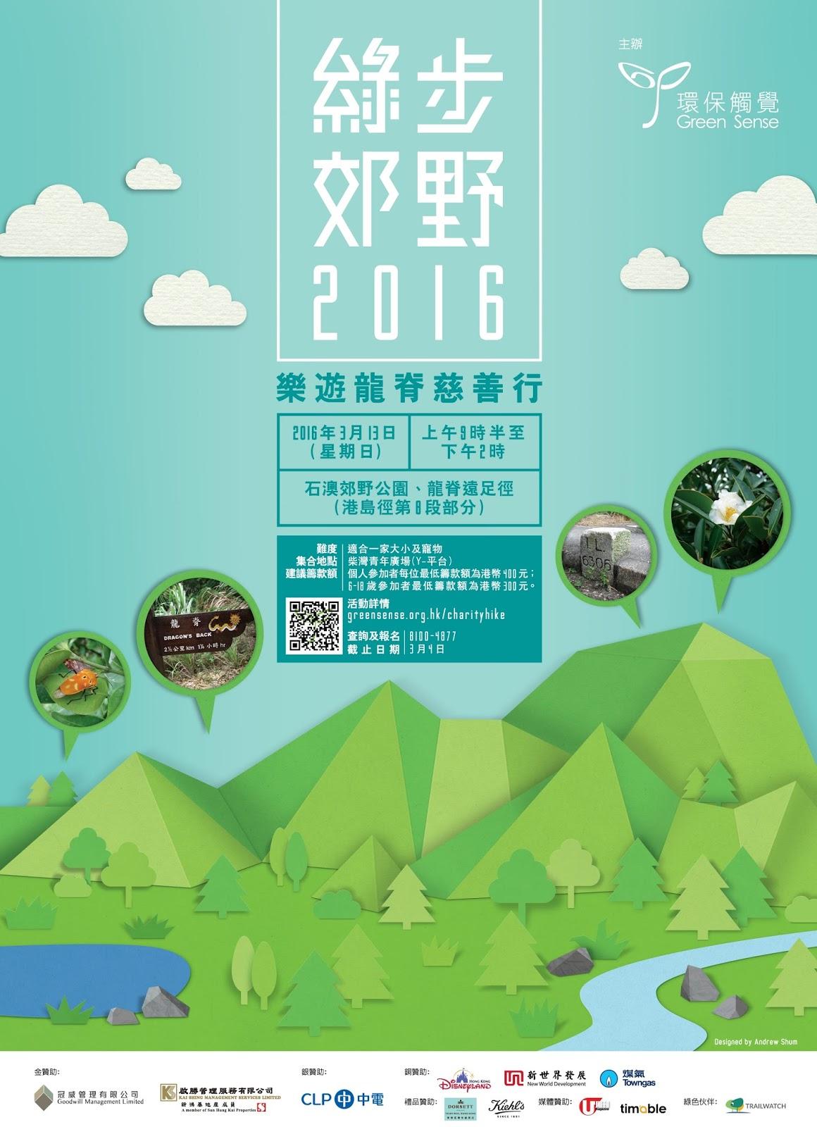 過往活動:一年一度環保觸覺「綠步郊野」2016 Green Sense Charity Hike
