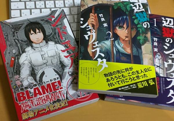 Blame! Tanmatsu Ikou Toshi