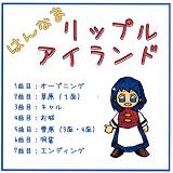 はんなまリップルアイランド / ぽっくる-3