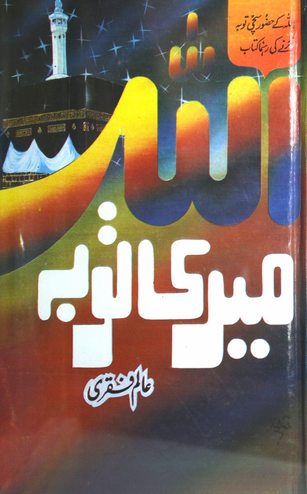 Allah Meri Toba Urdu Islamic Book