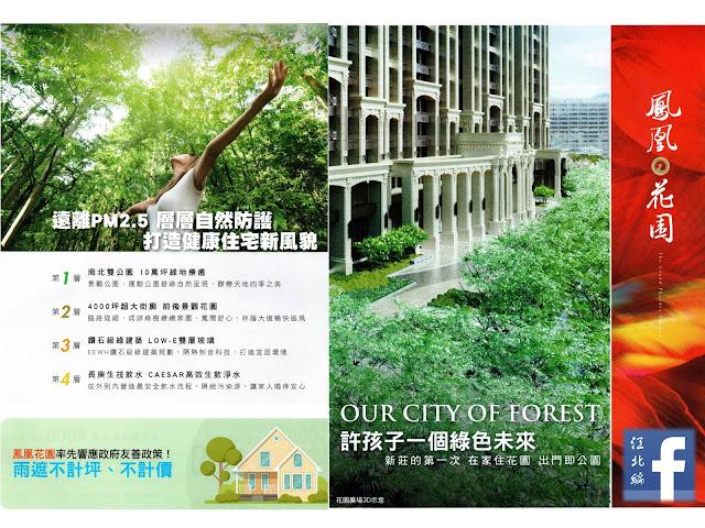 新莊鳳凰花園 鑽石級綠建築